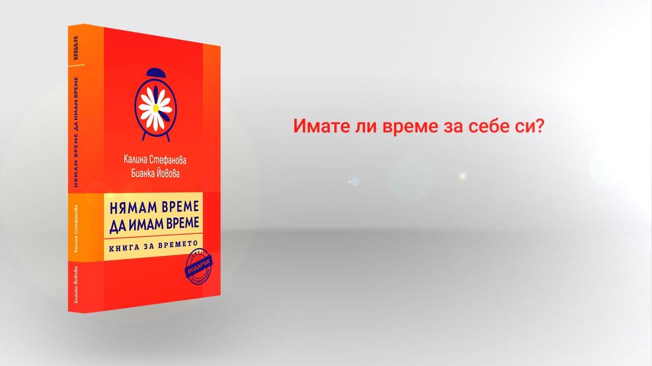"""Видео за представяне на книгата """"НЯМАМ ВРЕМЕ ДА ИМАМ ВРЕМЕ""""."""