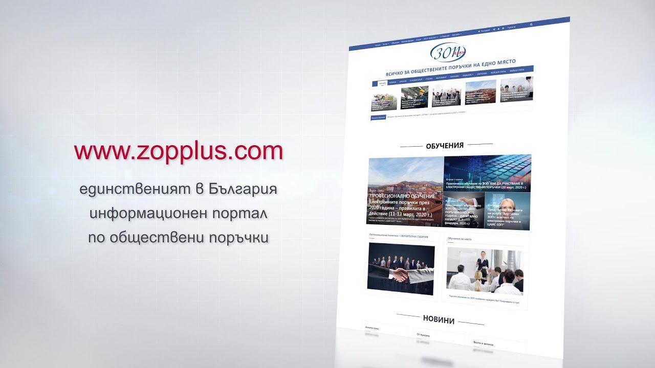 """Видео презентация за СПИСАНИЕ """"ЗОП ПЛЮС"""""""